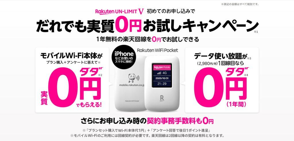 楽天モバイルのRakuten WiFi Pocketは誰でも0円お試しキャンペーンを実施中