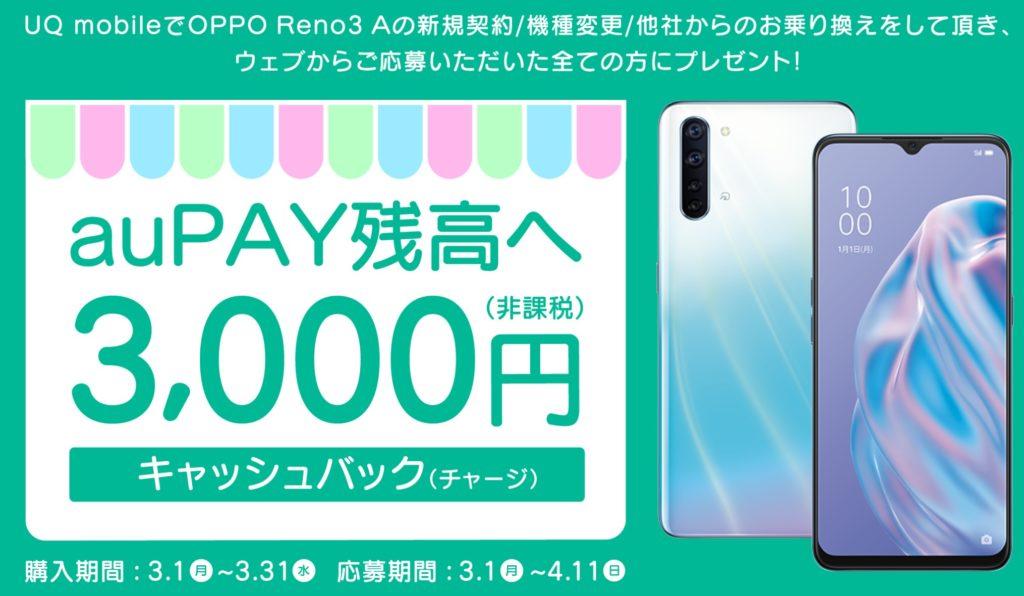 UQモバイルの3000円キャッシュバックキャンペーン