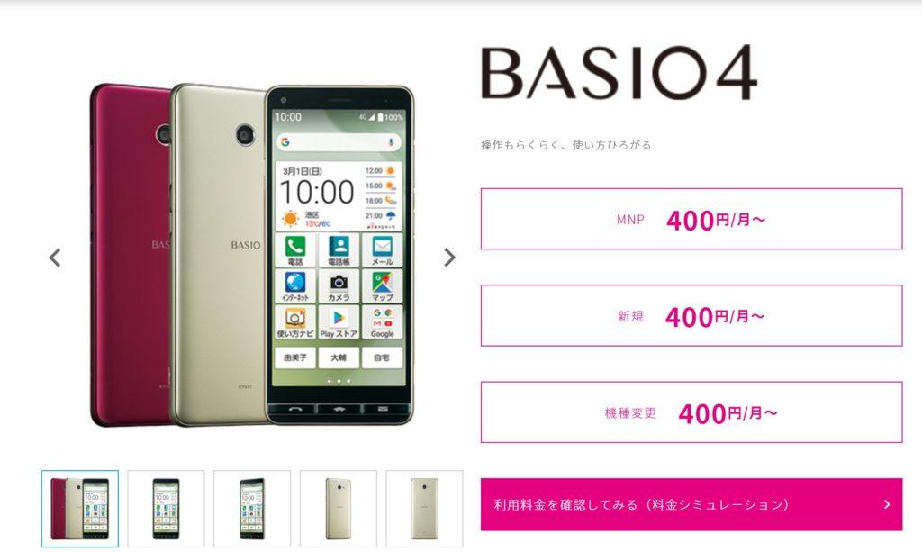 UQモバイルのシニア向けスマホ「BASIO4」