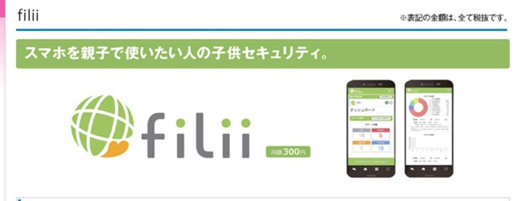 UQモバイルのキッズ向け「filli」ついて