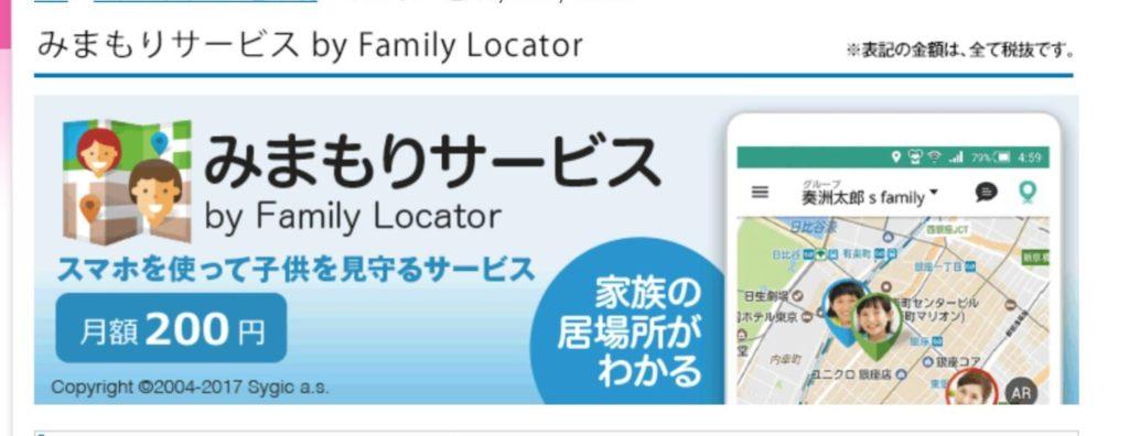 UQモバイルのキッズ向け「みまもりサービス」