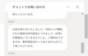 ahamoでiphoneを利用するときのAPN設定は必要ない