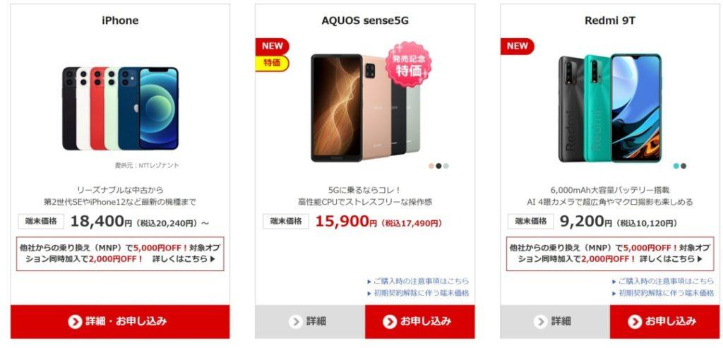 OCNモバイルONEは乗り換えだと7000円引き