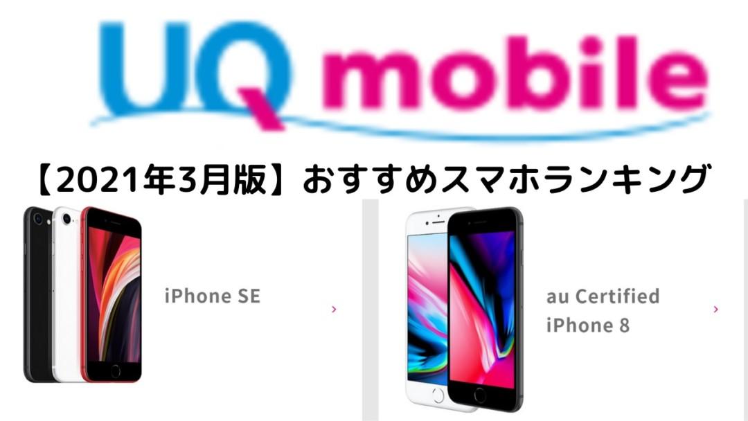 【全機種比較】UQモバイルのスマホおすすめランキング!【2021年3月版】