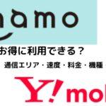 ahamo(アハモ)とワイモバイルを徹底比較!本当にお得なのはどっちだ?