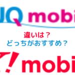 【ワイキューモバイル】と検索したあなたに送る「ワイモバイルとUQモバイルの違いを徹底比較!」