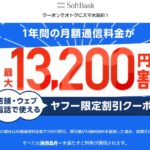 yahoo-japan-softbank