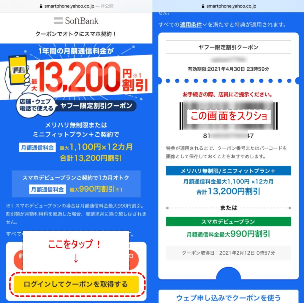 yahoo-japan-softbank-coupon