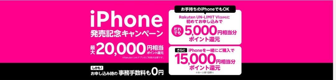 楽天モバイルのiPhone発売記念キャンペーン