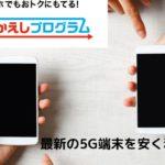 ドコモのスマホおかえしプログラムを利用すれば最新の5G対応のiPhoneやGalaxyがお得にゲットできる!ただし注意点あり