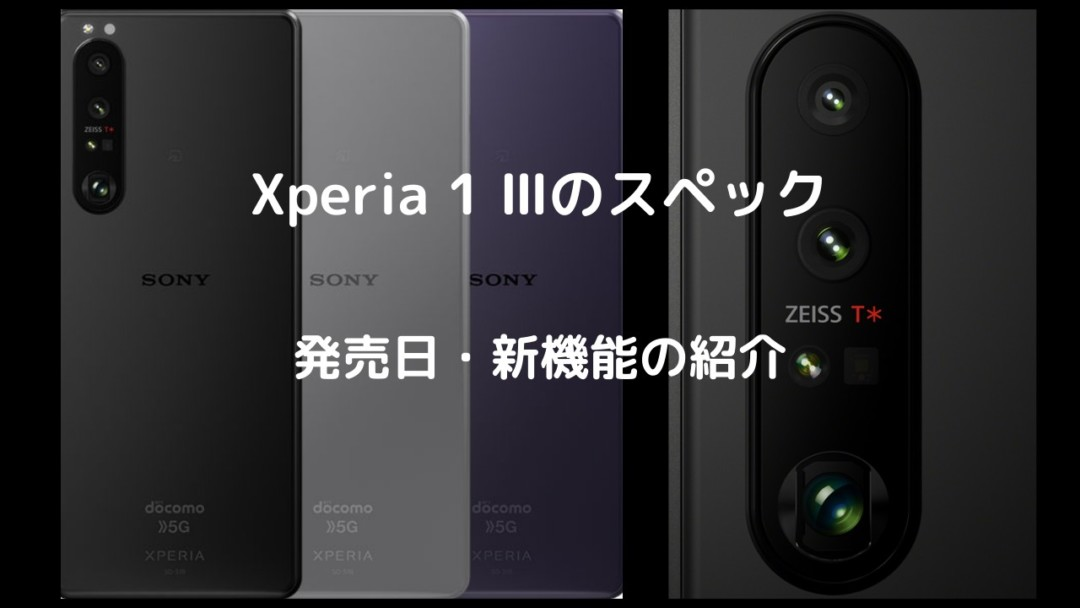Xperia 1IIIの発売日・スペック・新機能等まとめ