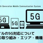ワイモバイルの5Gのすべての情報まとめ