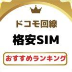 ドコモ回線格安SIMおすすめランキング