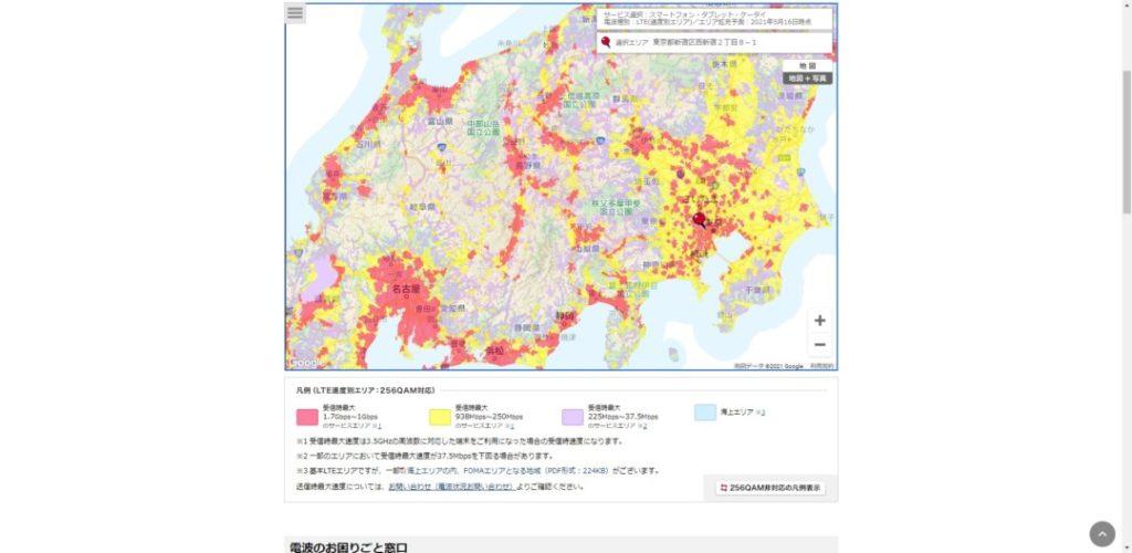 ocnモバイルoneエリア別の回線速度【関東】
