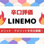 LINEMOを7項目で辛口評価!実際どうなの?という疑問をすべて解決