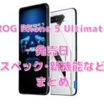 ROG Phone 5 Ultimateアイキャッチ (1)