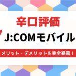 Jcomモバイルの評判は?7項目で辛口評価!メリットとデメリットを完全暴露