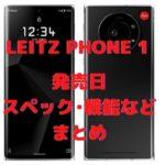 LEITZ PHONE 1アイキャッチ (2)