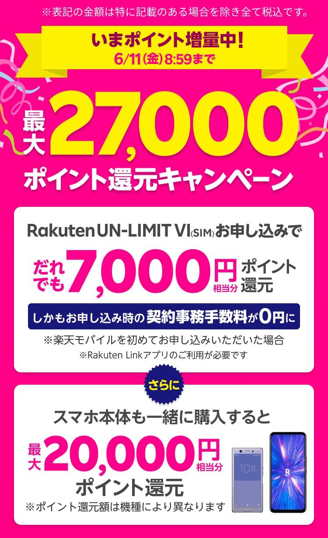 楽天モバイル最大27,000ポイント還元キャンペーン