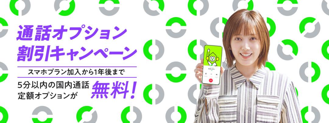 LINEMOの通話オプションキャンペーン