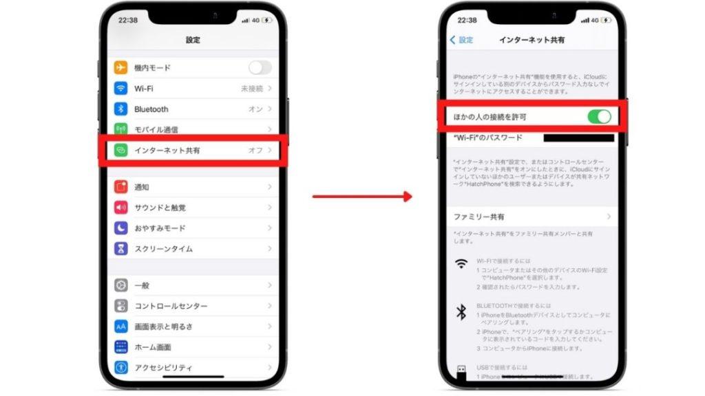 iPhone-テザリング