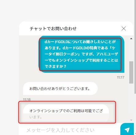 アハモユーザーでもケータイ購入割引クーポンを利用できる