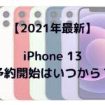 iPhone予想