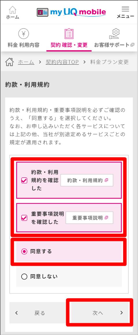 UQモバイルの旧プランから新プランへの変更方法4