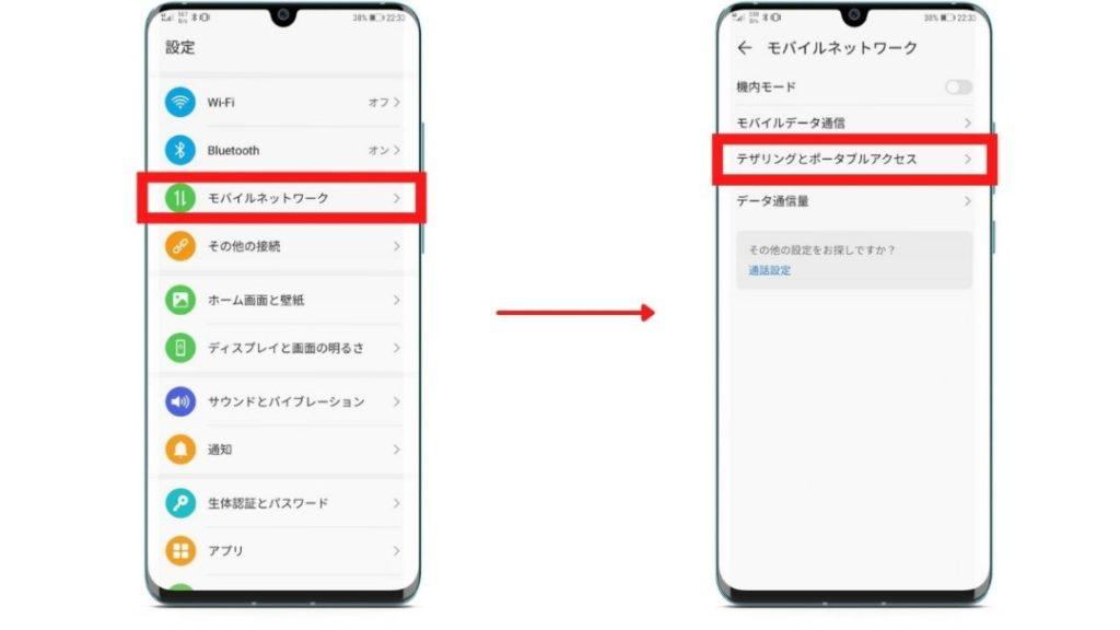 Android-テザリング
