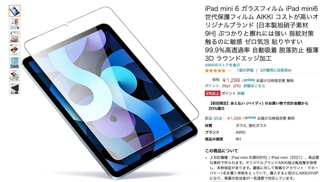 Amazon-iPad mini6