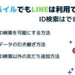 UQモバイルでもLINEは使える!ID検索を可能にする方法・引き継ぎ方法を解説