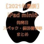 iPad mini6予想