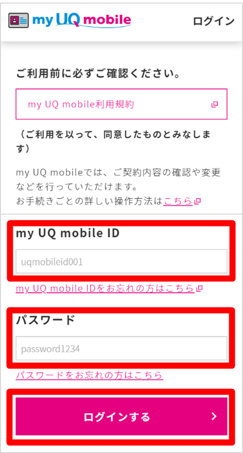 UQモバイルの旧プランから新プランへの変更方法1