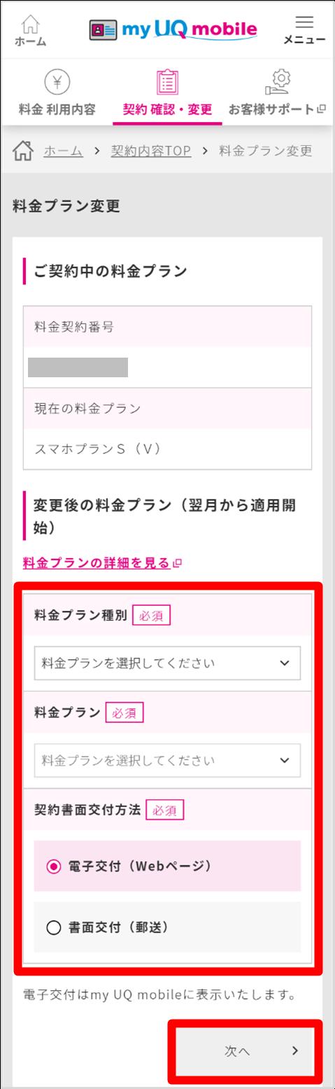 UQモバイルの旧プランから新プランへの変更方法3