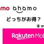 ahamoと楽天モバイルを徹底比較!どっちがおすすめ?