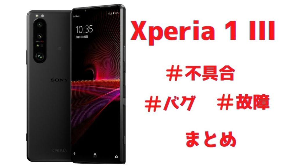 Xperia 1 III-bag