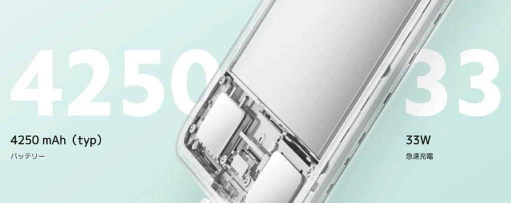 Mi 11 Lite 5G-battery