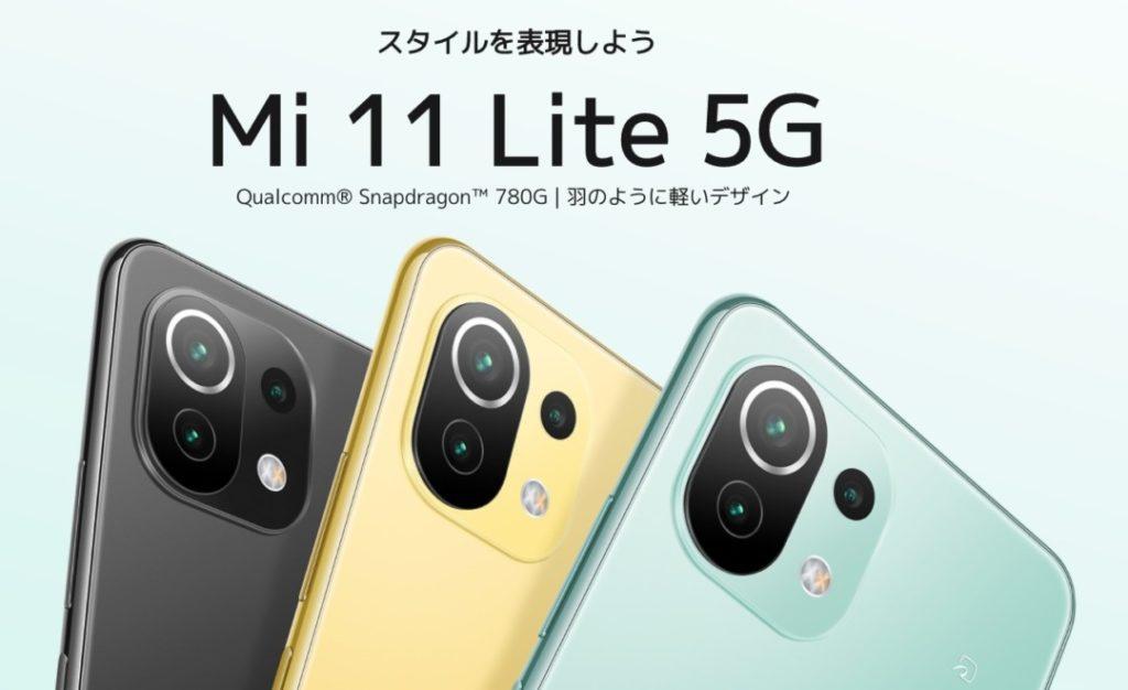 Mi 11 Lite 5G-2