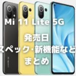 Mi 11 Lite 5Gアイキャッチのコピー