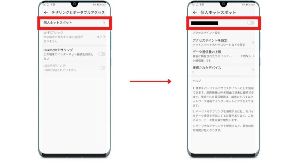 Android-テザリング2