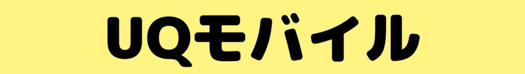 格安SIM (1)