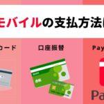 ワイモバイルの支払方法は全部で3つ!口座振替とPayPay支払いにも対応!