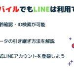 ワイモバイルでもLINEは利用できる!年齢確認・ID検索も可能!