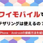 ワイモバイルのテザリングはiPhoneでも利用できる?テザリングのやり方を画像付きで紹介