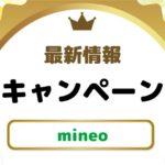 mineo-eyecatch