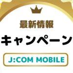 Jcomモバイル-CP-eyecatch