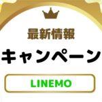 LINEMO-CP-eyecatch