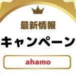 ahamo-CP-eyecatch