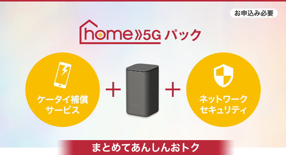 home 5G-pack