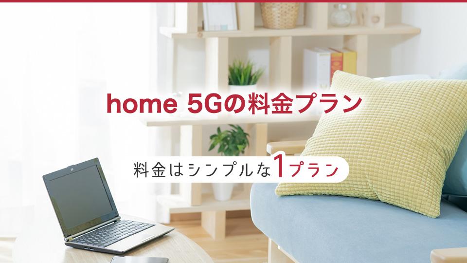 home 5G-plan